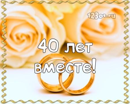 С годовщиной свадьбы 40 лет! Утонченная, классная, волнующая бесплатная открытка с поздравлением, поздравительная картинка, плейкаст! Скачать красивую картинку на праздник онлайн! скачать открытку бесплатно   pozdravok.qwestore.com