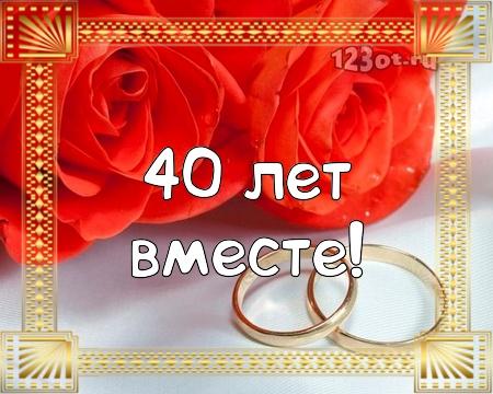 С годовщиной свадьбы 40 лет! Нужная, добрая, грациозная бесплатная открытка с поздравлением, поздравительная картинка, плейкаст! Красивые открытки бесплатно! скачать открытку бесплатно   pozdravok.qwestore.com