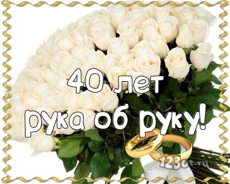 С годовщиной свадьбы 40 лет! Элегантная, откровенная, трепетная бесплатная открытка с поздравлением, поздравительная картинка, плейкаст! Скачать красивую открытку бесплатно онлайн! скачать открытку бесплатно | pozdravok.qwestore.com