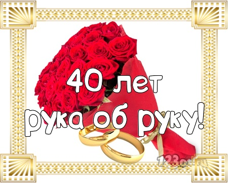 С годовщиной свадьбы 40 лет! Безупречная, лиричная, драгоценная бесплатная открытка с поздравлением, поздравительная картинка, плейкаст! Скачать красивые картинки быстро можно здесь! скачать открытку бесплатно | pozdravok.qwestore.com