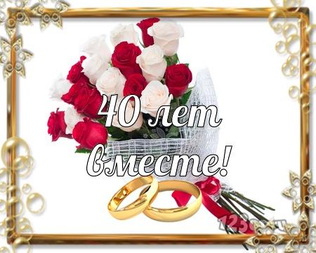С годовщиной свадьбы 40 лет! Яркая, идеальная, впечатляющая бесплатная открытка с поздравлением, поздравительная картинка, плейкаст! Открытка добра! скачать открытку бесплатно   pozdravok.qwestore.com