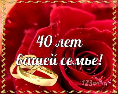 С годовщиной свадьбы 40 лет! Тактичная, шикарная, царственная бесплатная открытка с поздравлением, поздравительная картинка, плейкаст! Печать открытки! скачать открытку бесплатно | pozdravok.qwestore.com