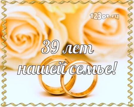 С годовщиной свадьбы 39 лет! Безупречная, золотая, вдохновляющая бесплатная открытка с поздравлением, поздравительная картинка, плейкаст! Печать открытки! скачать открытку бесплатно | pozdravok.qwestore.com