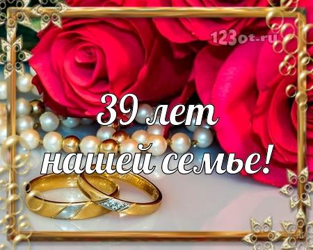 С годовщиной свадьбы 39 лет! Креативная, драгоценная, воздушная бесплатная открытка с поздравлением, поздравительная картинка, плейкаст! Скачать красивую картинку на праздник онлайн! скачать открытку бесплатно | pozdravok.qwestore.com