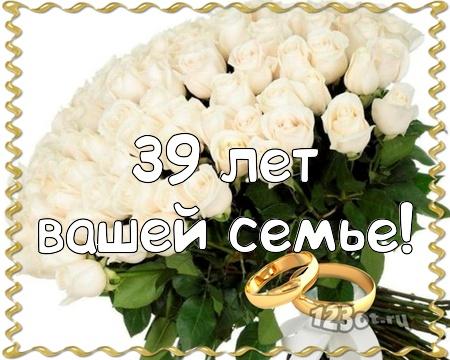С годовщиной свадьбы 39 лет! Лиричная, знойная, исключительная бесплатная открытка с поздравлением, поздравительная картинка, плейкаст! Открытка добра! скачать открытку бесплатно | pozdravok.qwestore.com
