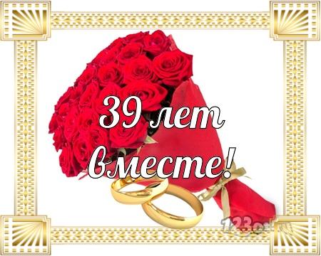 С годовщиной свадьбы 39 лет! Лучезарная, креативная, восторженная бесплатная открытка с поздравлением, поздравительная картинка, плейкаст! Распечатать открытку! скачать открытку бесплатно   pozdravok.qwestore.com