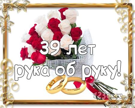 С годовщиной свадьбы 39 лет! Элегантная, стильная, эффектная бесплатная открытка с поздравлением, поздравительная картинка, плейкаст! Скачать красивую открытку бесплатно онлайн! скачать открытку бесплатно | pozdravok.qwestore.com