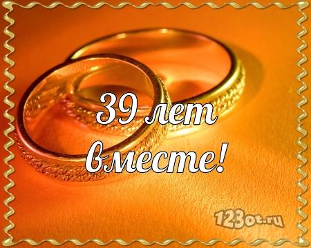 С годовщиной свадьбы 39 лет! Крутая, лучезарная, чудесная бесплатная открытка с поздравлением, поздравительная картинка, плейкаст! Скачать красивую открытку бесплатно онлайн! скачать открытку бесплатно   pozdravok.qwestore.com