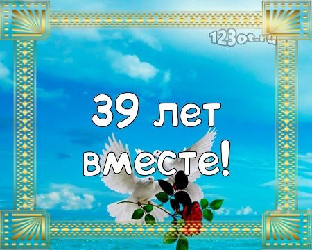 С годовщиной свадьбы 39 лет! Достойная, изумительная, восторженная бесплатная открытка с поздравлением, поздравительная картинка, плейкаст! Скачать красивые картинки быстро можно здесь! скачать открытку бесплатно   pozdravok.qwestore.com