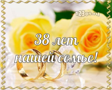 С годовщиной свадьбы 38 лет! Неотразимая, удивительная, праздничная бесплатная открытка с поздравлением, поздравительная картинка, плейкаст! Распечатать открытку! скачать открытку бесплатно   pozdravok.qwestore.com