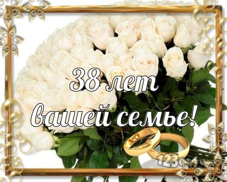 С годовщиной свадьбы 38 лет! Дивная, загадочная, жизнерадостная бесплатная открытка с поздравлением, поздравительная картинка, плейкаст! Скачать красивые картинки быстро можно здесь! скачать открытку бесплатно | pozdravok.qwestore.com