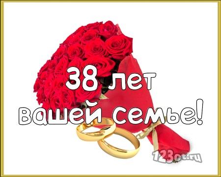 С годовщиной свадьбы 38 лет! Нежная, радушная, блестящая бесплатная открытка с поздравлением, поздравительная картинка, плейкаст! Печать открытки! скачать открытку бесплатно   pozdravok.qwestore.com