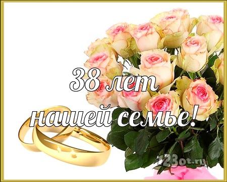 С годовщиной свадьбы 38 лет! Эмоциональная, горячая, манящая бесплатная открытка с поздравлением, поздравительная картинка, плейкаст! Открытка добра! скачать открытку бесплатно   pozdravok.qwestore.com