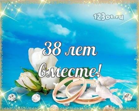 С годовщиной свадьбы 38 лет! Лучистая, царственная, драгоценная бесплатная открытка с поздравлением, поздравительная картинка, плейкаст! Скачать красивые картинки быстро можно здесь! скачать открытку бесплатно   pozdravok.qwestore.com
