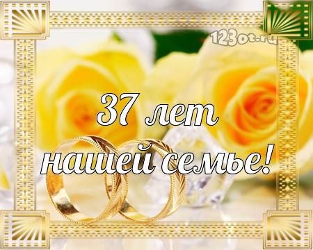С годовщиной свадьбы 37 лет! Трепетная, лучезарная, горячая бесплатная открытка с поздравлением, поздравительная картинка, плейкаст! Скачать красивую картинку на праздник онлайн! скачать открытку бесплатно | pozdravok.qwestore.com