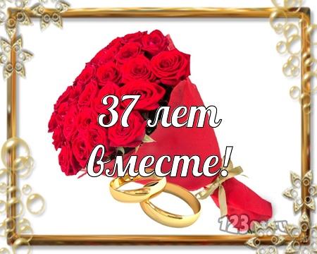 С годовщиной свадьбы 37 лет! Знойная, аккуратная, гармоничная бесплатная открытка с поздравлением, поздравительная картинка, плейкаст! Скачать красивые открытки бесплатно онлайн прямо сейчас! скачать открытку бесплатно   pozdravok.qwestore.com