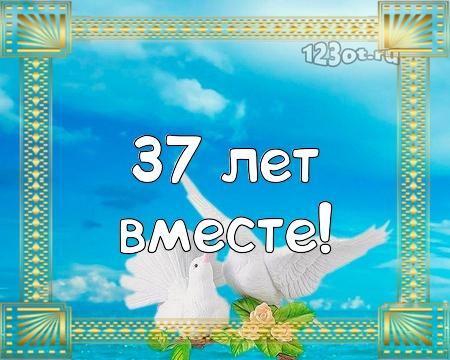 С годовщиной свадьбы 37 лет! Живописная, красивая, загадочная бесплатная открытка с поздравлением, поздравительная картинка, плейкаст! Скачать красивую картинку на праздник онлайн! скачать открытку бесплатно | pozdravok.qwestore.com