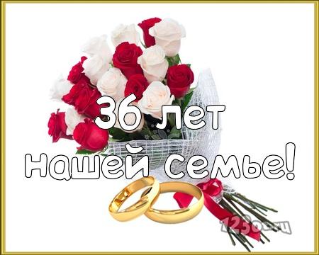 С годовщиной свадьбы 36 лет! Загадочная, драгоценная, красивая бесплатная открытка с поздравлением, поздравительная картинка, плейкаст! Открытка добра! скачать открытку бесплатно   pozdravok.qwestore.com