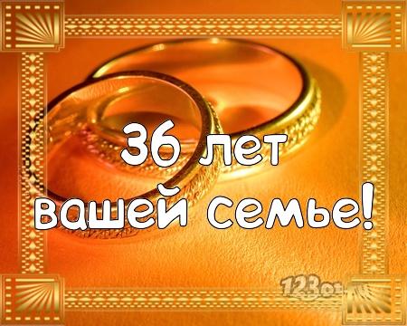 С годовщиной свадьбы 36 лет! Шикарная, трепетная, жаркая бесплатная открытка с поздравлением, поздравительная картинка, плейкаст! Открытка добра! скачать открытку бесплатно | pozdravok.qwestore.com