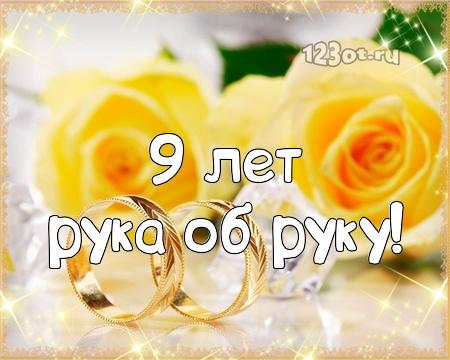 9 лет свадьбы картинки